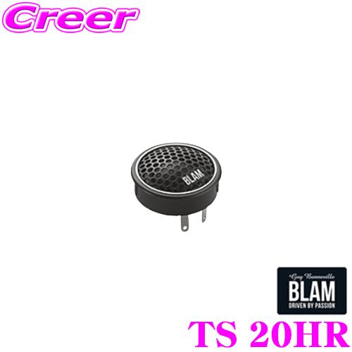 日本正規品 限定タイムセール 送料無料 BLAM ブラム TS 20HR 20mmソフトドーム トゥイーター Signatureシリーズ mm dome tweeter High 贈与 20 soft resolution