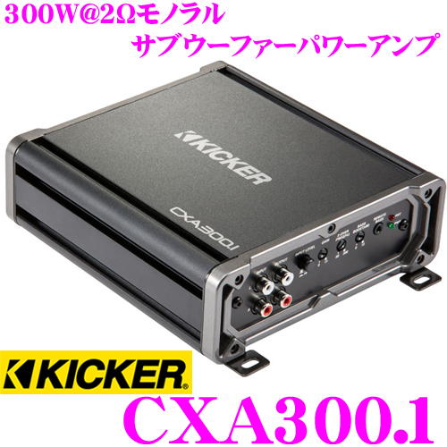 KICKER キッカー CXA300.1300W(@2Ω)モノラルサブウーファーパワーアンプ