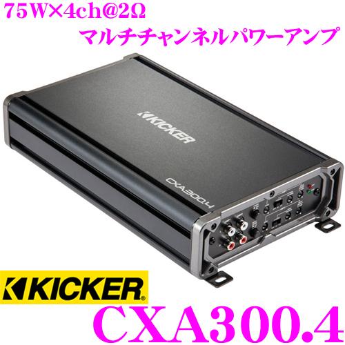 KICKER キッカー CXA300.4 75W×4ch(@2Ω)マルチチャンネルパワーアンプ
