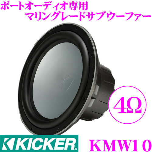 KICKER キッカー MARINE KMW104Ω 25cmサブウーファー【MAX300W/RMS150W】