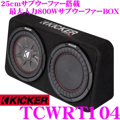 KICKER キッカー 43TCWRT104最大入力800W 4Ω 25cmウーファー搭載サブウーハーエンクロージャー【リフレックスサブウーハー付き】