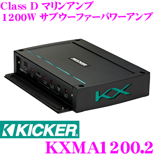 KICKER キッカー KXMA1200.2 定格出力 300W×2@4Ω/600W×2@2Ω モノラルサブウーファーパワーアンプ マリン用