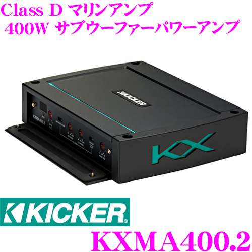 KICKER キッカー KXMA400.2 定格出力 100W×2@4Ω/400W×1@4Ω モノラルサブウーファーパワーアンプ マリン用