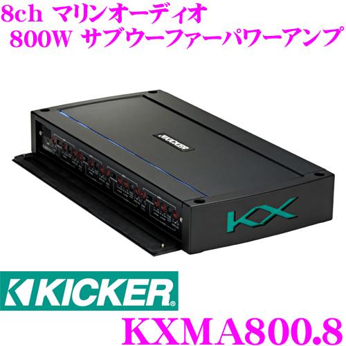 KICKER キッカー KXMA800.8 定格出力:50W×8@4Ω/ブリッジモノ:200×4@4Ω マルチチャンネルパワーアンプ マリン用