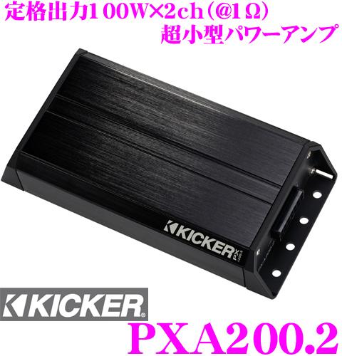 KICKER キッカー PXA200.2定格出力100W×2ch超小型パワーアンプ【100W/ch@1Ω,50W/ch@2Ω,25W/ch@4Ω】
