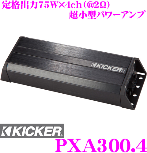 KICKER キッカー PXA300.4 定格出力75W×4ch 超小型パワーアンプ 【75W/ch@2Ω,50W/ch@4Ω】