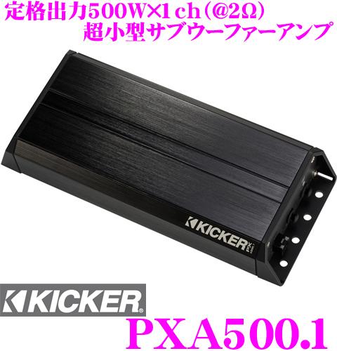KICKER キッカー PXA500.1 定格出力500W@2Ωモノラル 超小型パワーアンプ