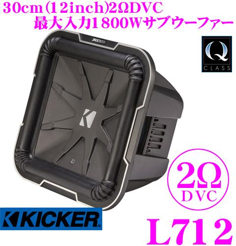 KICKER キッカー Q-CLASS L712 2ΩDVC 30cmサブウーファー 【MAX1800W/RMS900W】