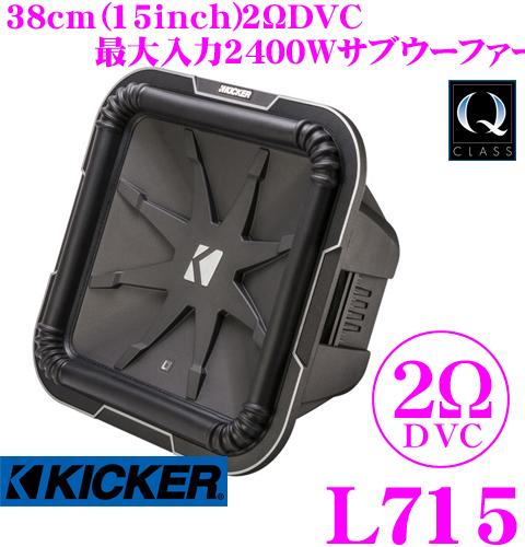 KICKER キッカー Q-CLASS L7152ΩDVC 38cmサブウーファー【MAX2400W/RMS1200W】