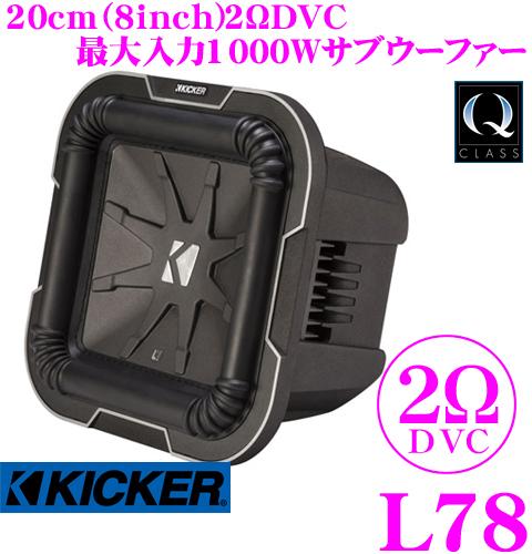 KICKER キッカー Q-CLASS L78 2ΩDVC 25cmサブウーファー 【MAX1000W/RMS500W】