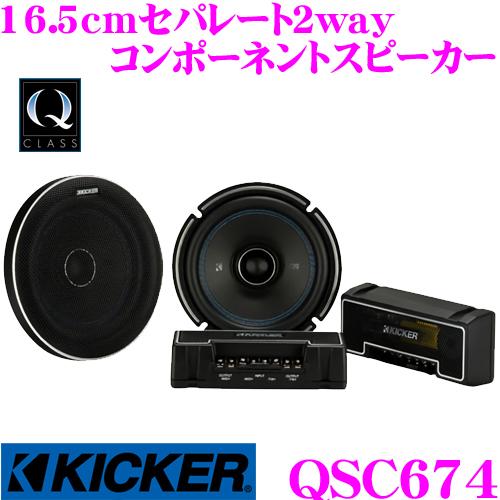 KICKER キッカー QSC67416.5cmセパレート2way車載用スピーカー