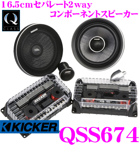 KICKER キッカー QSS67416.5cmセパレート2way車載用スピーカー