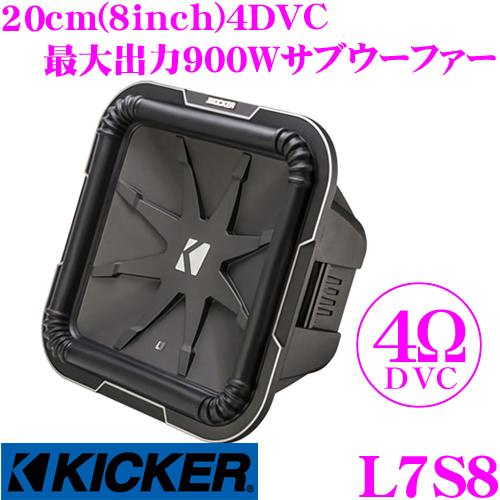 KICKER キッカー Solo-Baric L7S8 4ΩDVC 20cmサブウーファー 【MAX900W/RMS450W】