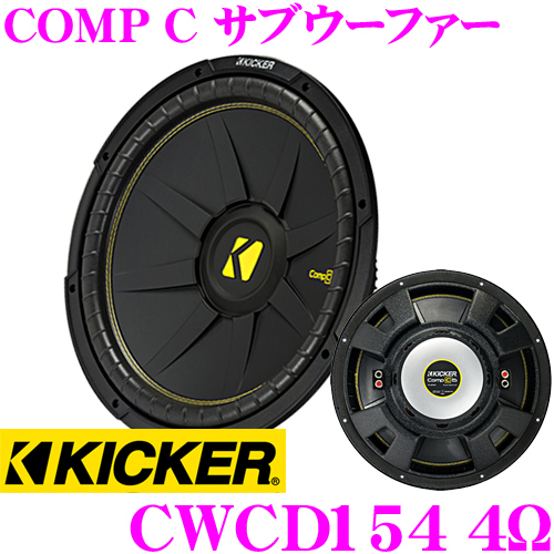 【日本正規品!!送料無料!!カードOK!!】 KICKER キッカー CWCD154 COMP C 4ΩDVC 38cmサブウーファー インフォーム 4Ω デュアル