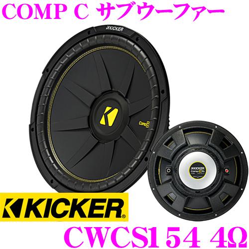 KICKER キッカー CWCS154 COMP C4ΩSVC 38cmサブウーファーインフォーム 4Ω シングル
