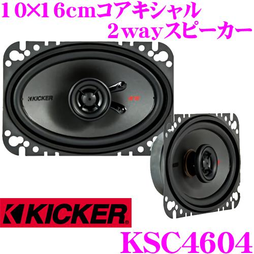KICKER キッカー KSC460410×16cm楕円コアキシャル2way車載用スピーカー