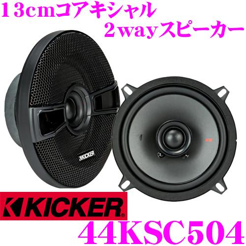 KICKER キッカー 44KSC50413cmコアキシャル2way車載用スピーカー