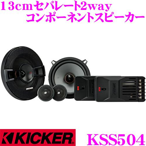 KICKER キッカー KSS50413cmセパレート2way車載用スピーカー
