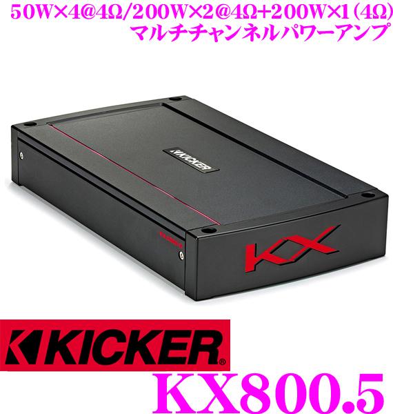 KICKER キッカー KXA800.5定格出力 50W×4@4Ω/200W×2@4Ω+200W×1(4Ω)マルチチャンネルパワーアンプ