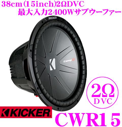 KICKER キッカー CWR152ΩDVC 38cmサブウーファー【MAX2400W/RMS1200W】