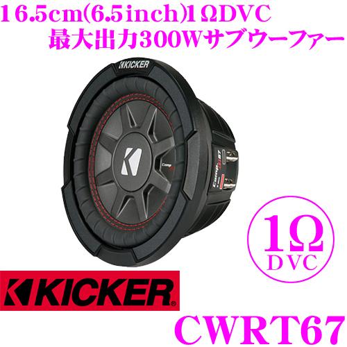 キッカー KICKER CWRT67 CompRT1ΩDVC 16.5cm薄型サブウーファーMAX300W/RMS150W