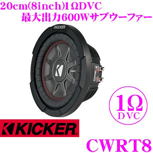 キッカー KICKER CWRT8 CompRT1ΩDVC 20cm薄型サブウーファーMAX600W/RMS300W