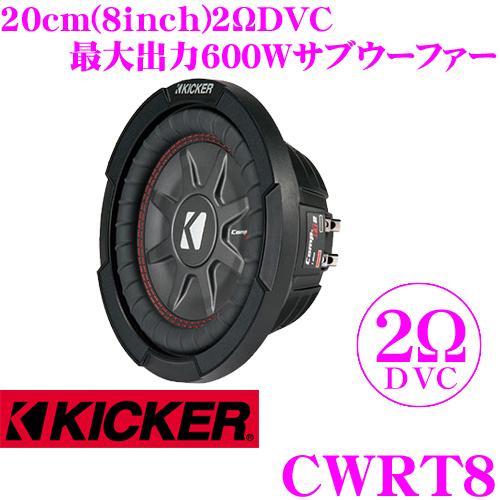 キッカー KICKER CWRT8 CompRT2ΩDVC 20cm薄型サブウーファーMAX600W/RMS300W