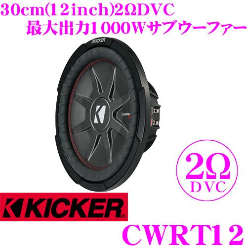 キッカー KICKER CWRT12 CompRT2ΩDVC 30cm薄型サブウーファーMAX1000W/RMS500W