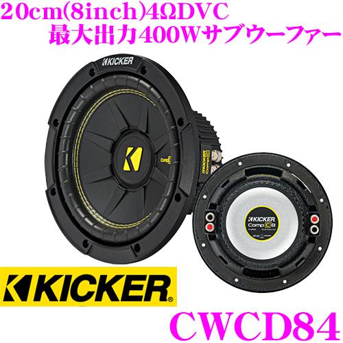 KICKER キッカー CWCD84 COMP C4ΩDVC 20cmサブウーファーインフォーム 4Ω デュアル