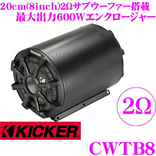KICKER キッカー CWTB8 TBシリーズ最大入力600W 2Ω 20cmウーファー搭載8インチサブウーハーエンクロージャー