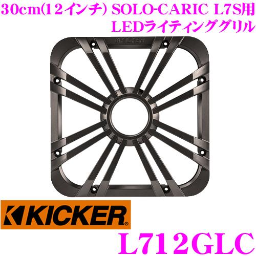 KICKER キッカー L712GLC チャコールグレイ30cm(12inch) LEDライティング サブウーファー用グリルSOLO-BARIC L7S専用