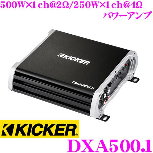 KICKER キッカー DXA500.1 DXシリーズ 500W×1ch@2/250W×1ch@4 サブウーファー用 モノラルパワーアンプ