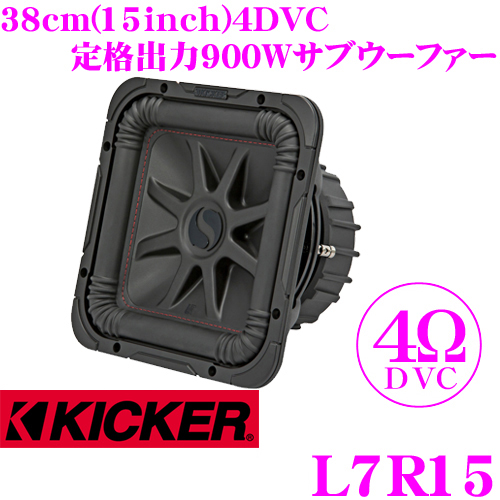 KICKER キッカー L7Rシリーズ L7R154ΩDVC 38cmサブウーファー 定格入力900W