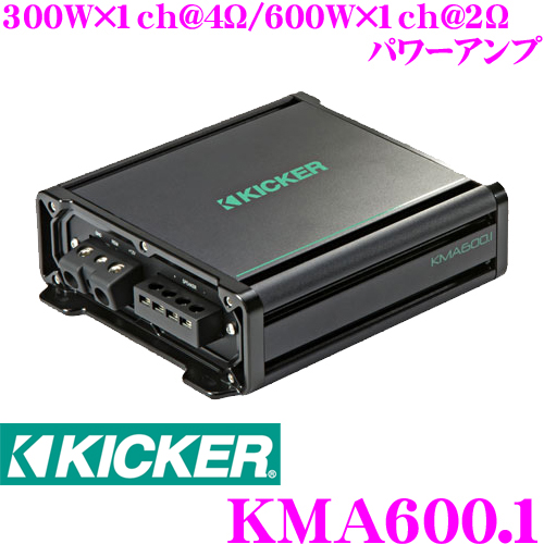 KICKER キッカー KMA600.1 MARINE KMシリーズ定格出力:300W×1ch@4Ω/600W×1ch@2Ωマリン用 サブウーファー用モノラルパワーアンプ(2018model)