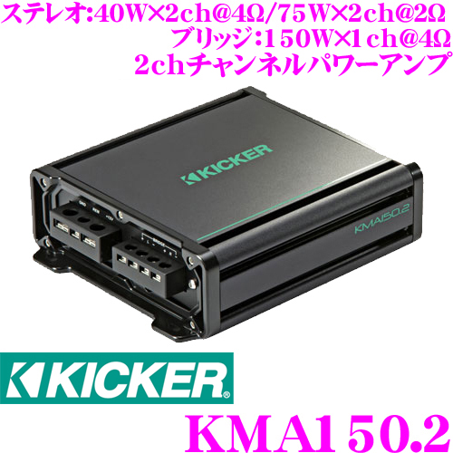 KICKER キッカー KMA150.2 MARINE KMシリーズ定格出力 ステレオ:40W×2ch@4Ω/75W×2ch@2Ωブリッジ:150W×1ch@4Ωマリン用 2chパワーアンプ(2018model)