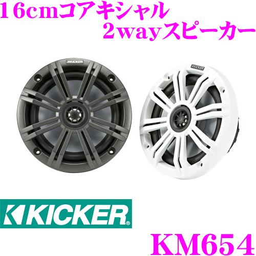 KICKER キッカー KM654 MARINE KMシリーズ16cmコアキシャル2wayマリン用スピーカー(2018年model)
