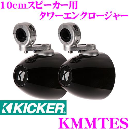 KICKER キッカー KMMTES MARINE KMシリーズ10cm(4inch)スピーカー用 タワーエンクロージャーカラー:ブラック