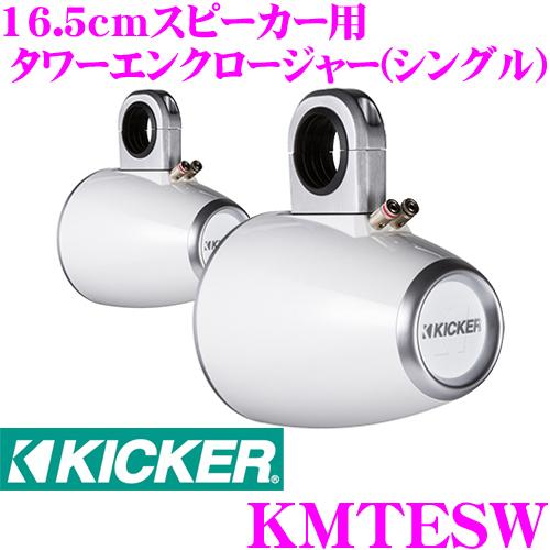 【日本正規品!!送料無料!!カードOK!!】 KICKER キッカー KMTESW MARINE KMシリーズ 16.5cm(6.5inch)スピーカー用 シングルエンクロージャー カラー:ホワイト