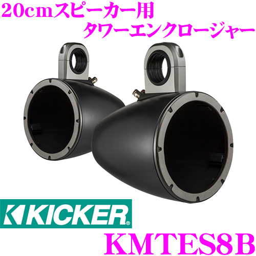 KICKER キッカー KMTES8B MARINE KMシリーズ 20cm(8inch)スピーカー用 タワーエンクロージャー カラー:ブラック