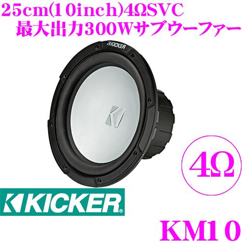 KICKER キッカー MARINE KM10 KMシリーズ4ΩSVC マリン用 10inch(25cm)サブウーファーMAX300W/RMS150W (2018model)