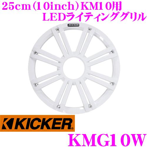 KICKER キッカー KMG10W ホワイト25cm(10inch) LEDライティング サブウーファー用グリルKMシリーズ KM10専用