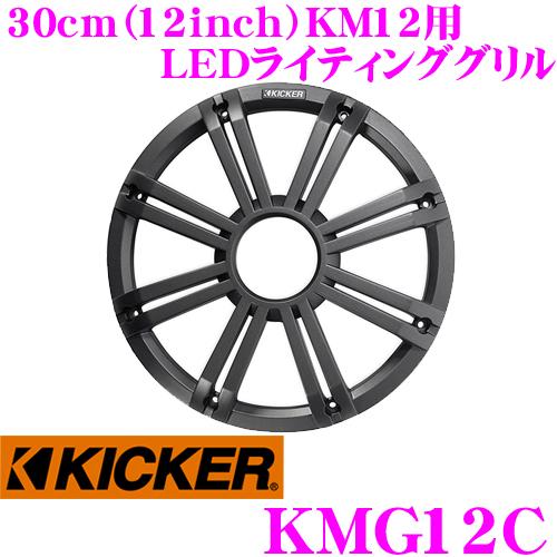 KICKER キッカー KMG12C チャコールグレイ30cm(12inch) LEDライティング サブウーファー用グリルKMシリーズ KM12専用