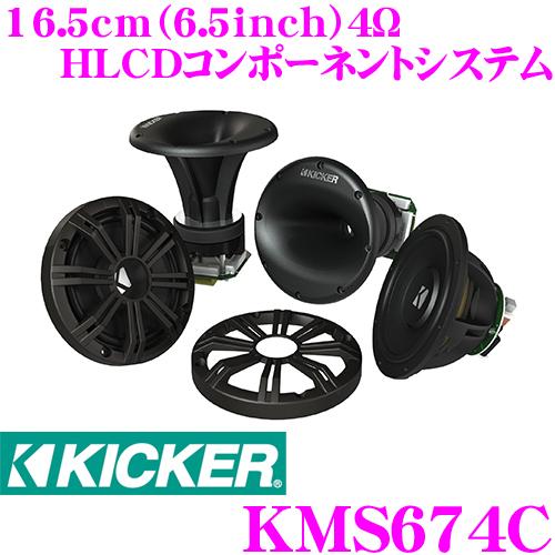 KICKER キッカー KMS674C MARINE4Ω 16.5cm HLCDコンポーネントシステムMAX400W/RMS200W