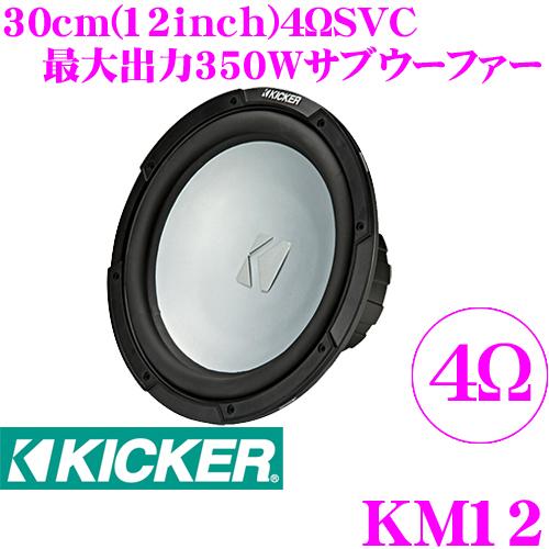 KICKER キッカー MARINE KM12 KMシリーズ4ΩSVC マリン用 12inch(30cm)サブウーファーMAX350W/RMS175W (2018model)