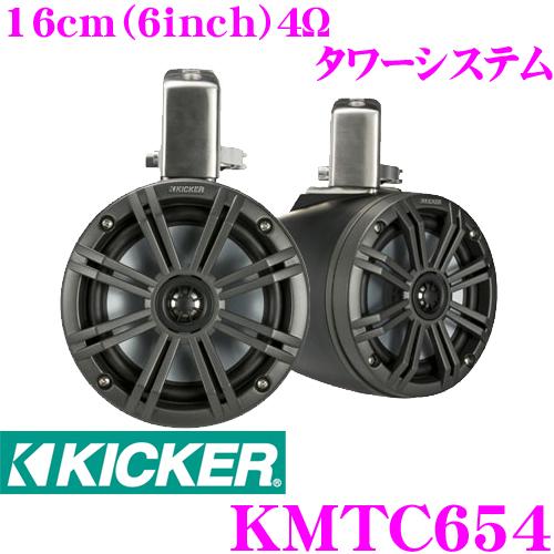 KICKER キッカー KMTC654 MARINE4Ω 16cm(6インチ) タワーシステムフルレンジ2wayスピーカー チャコールグレイMAX195W/RMS65W