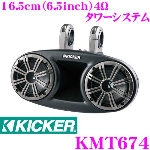 KICKER キッカー KMT674 MARINE4Ω 16.5cm タワーシステムフルレンジ2wayスピーカーMAX300W/RMS150W