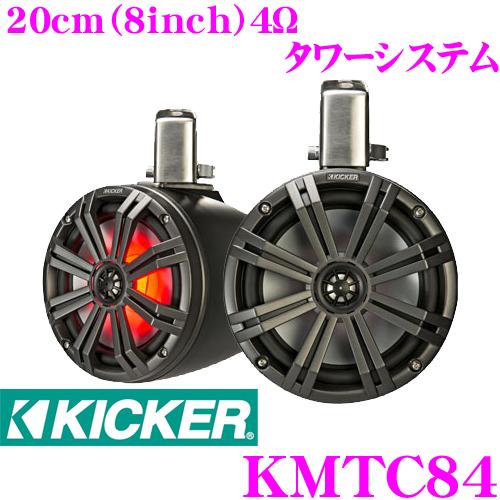 KICKER キッカー KMTC84 MARINE4Ω 20cm(8インチ) タワーシステムフルレンジ2wayスピーカー チャコールグレイMAX300W/RMS150W