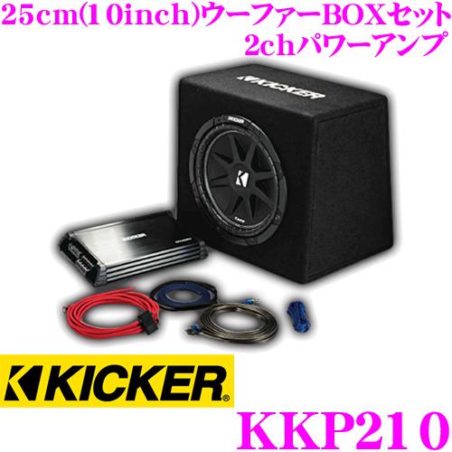 KICKER キッカー KKP210 KICKPACKパワーアンプ&ローディング エンクロージャー パッケージ定格入力500W 25cm(10inch) サブウーファー 2chアンプ搭載(2017model)