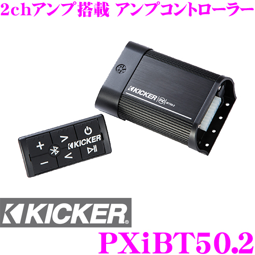 KICKER キッカー パワースポーツ PXiBT50.2 PXシリーズ2chアンプ搭載 アンプコントローラーBluetooth対応 iPod/iPhone用