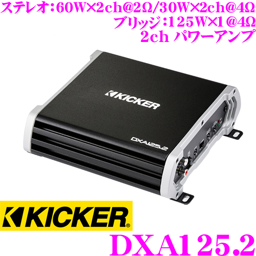 KICKER キッカー DXA125.2 DXシリーズ定格出力 ステレオ:60W×2ch@2Ω/30W×2ch@4Ω ブリッジ:125W×1ch@4Ω2chパワーアンプ